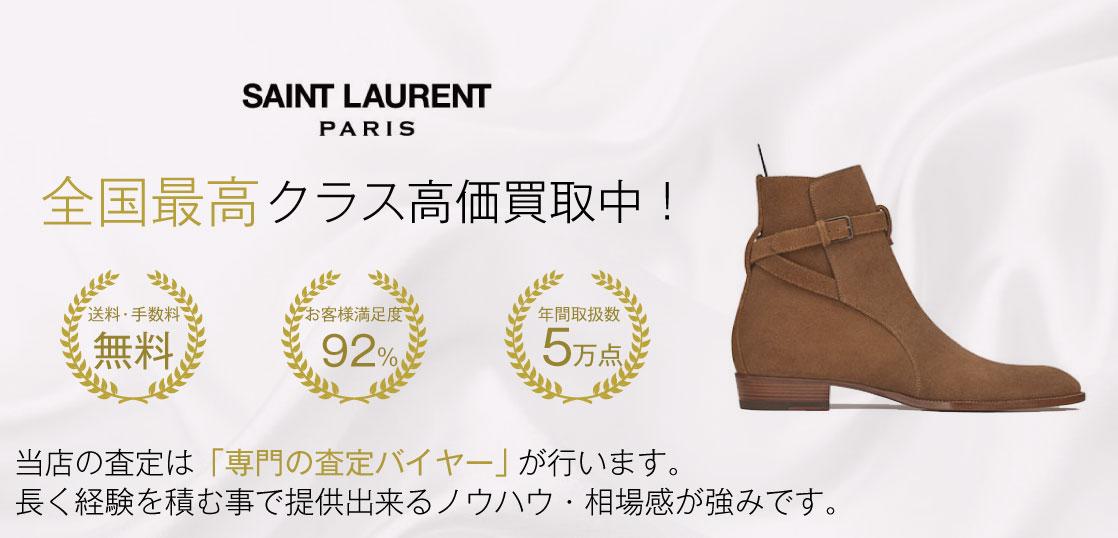 【全国No.1】サンローランパリのブーツ買取ならお客様満足度97%の靴専門店ブランドバイヤー 画像