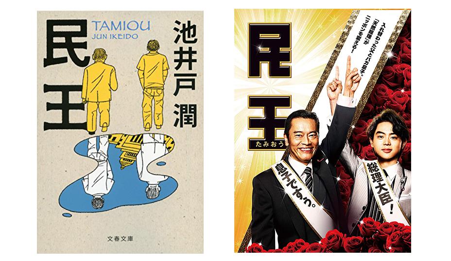 サントーニ 「民王」 画像