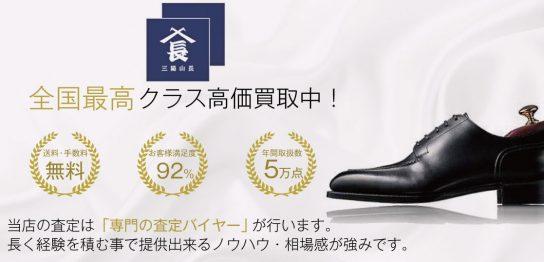 三陽山長 靴高価買取画像