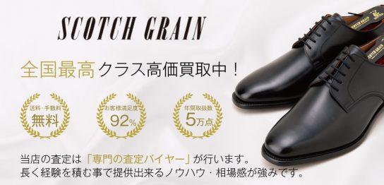 スコッチグレイン 高級靴高価買取画像
