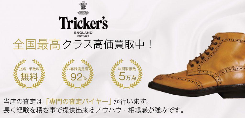 トリッカーズ 高級靴高価買取画像