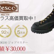 ウエスコ BK106100 ジョブマスターブーツ買取実績紹介画像